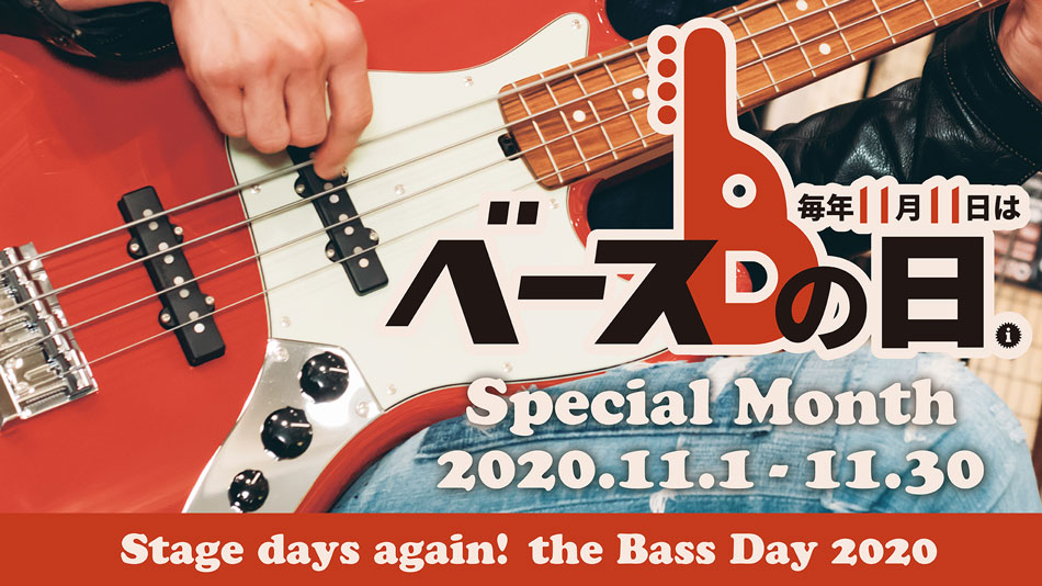 IKEBE presents 『ベースの日 Special Month』 特設ページ