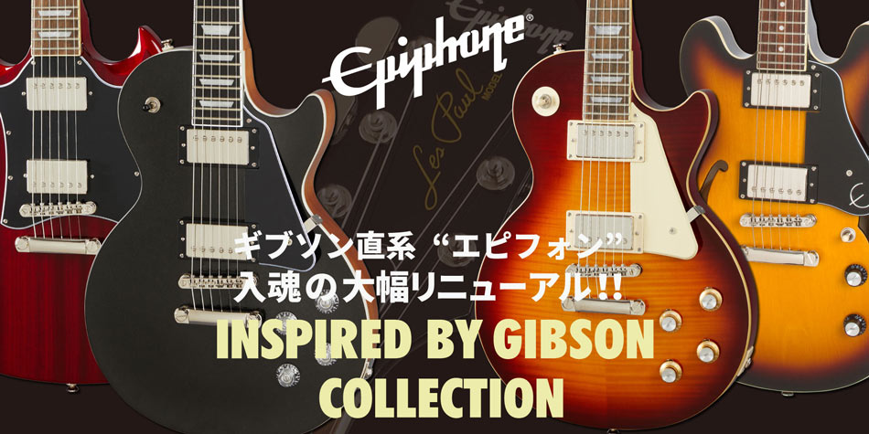 """Epiphone 2020年NEWモデル""""Inspired By Gibson Collection"""""""