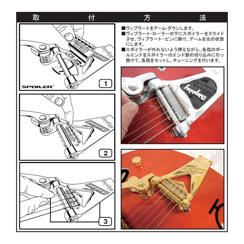 Spoiler Silver [String Retainer for Bigsby Vibratos]_3