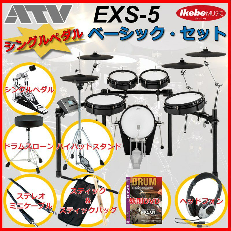 EXS-5 Basic Set / Single Pedal_1